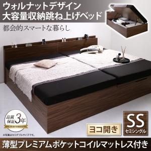 ウォルナットデザイン大容量収納跳ね上げベッドセミシングル レギュラー丈 深さラージ薄型プレミアムポケットコイルマットレス付き