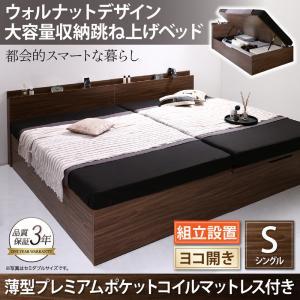 ウォルナットデザイン大容量収納跳ね上げベッドシングル レギュラー丈 深さラージ薄型プレミアムポケットコイルマットレス付き