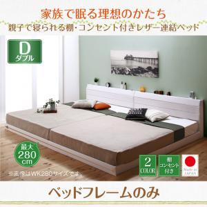 親子で寝られる棚・コンセント付きレザー連結ベッドダブル レギュラー丈ベッドフレームのみ
