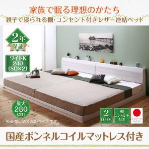 親子で寝られる棚・コンセント付きレザー連結ベッドワイドK240(SD×2) レギュラー丈国産ボンネルコイルマットレス付き