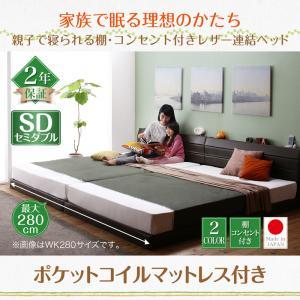 親子で寝られる棚・コンセント付きレザー連結ベッドセミダブル レギュラー丈ポケットコイルマットレス付き