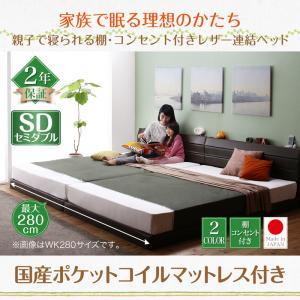 親子で寝られる棚・コンセント付きレザー連結ベッドセミダブル レギュラー丈国産ポケットコイルマットレス付き