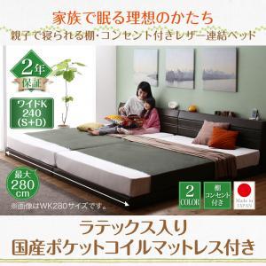 親子で寝られる棚・コンセント付きレザー連結ベッドワイドK240(S+D) レギュラー丈ラテックス入り国産ポケットコイルマットレス付き