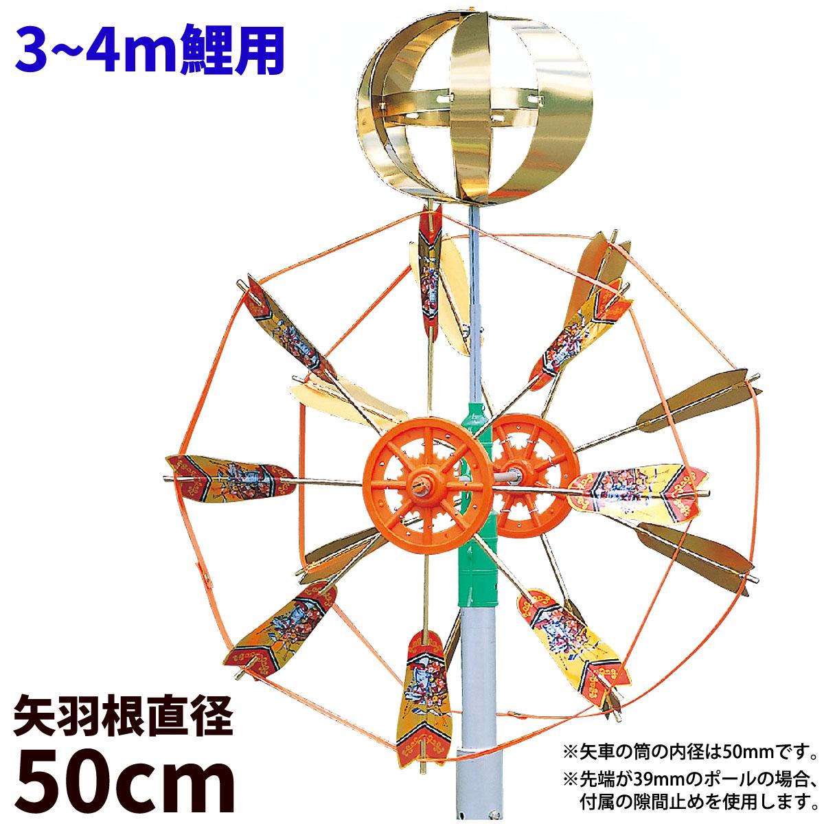 矢車セット 鯉のぼり用矢車 矢車セット小 3~4m鯉用
