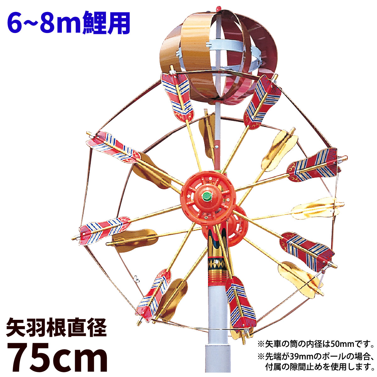 矢車セット 鯉のぼり用矢車 ロイヤル矢車セットロイヤル3 6~8m鯉用