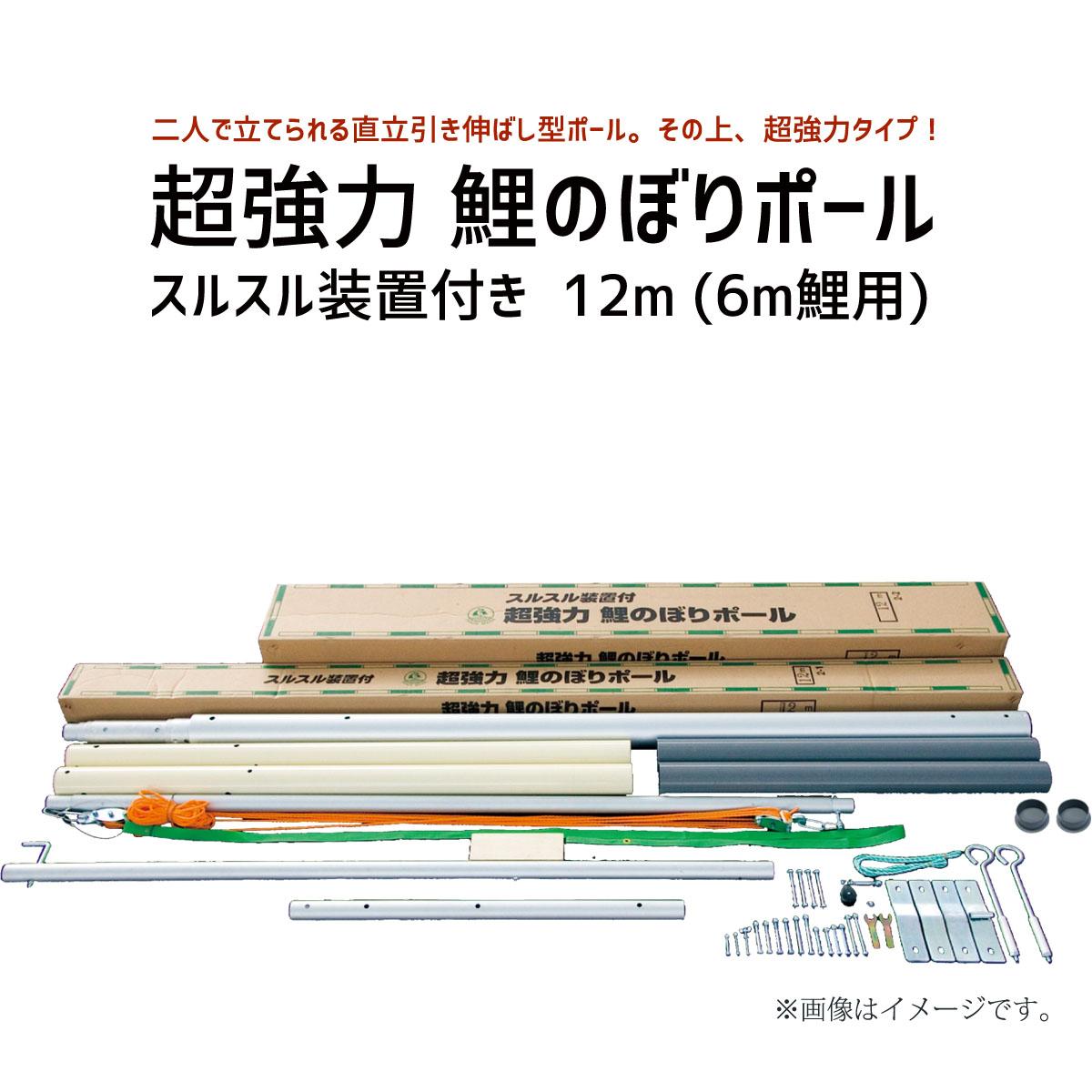 超強力鯉のぼりポール(スルスル装置付)12M【smtb-kd】
