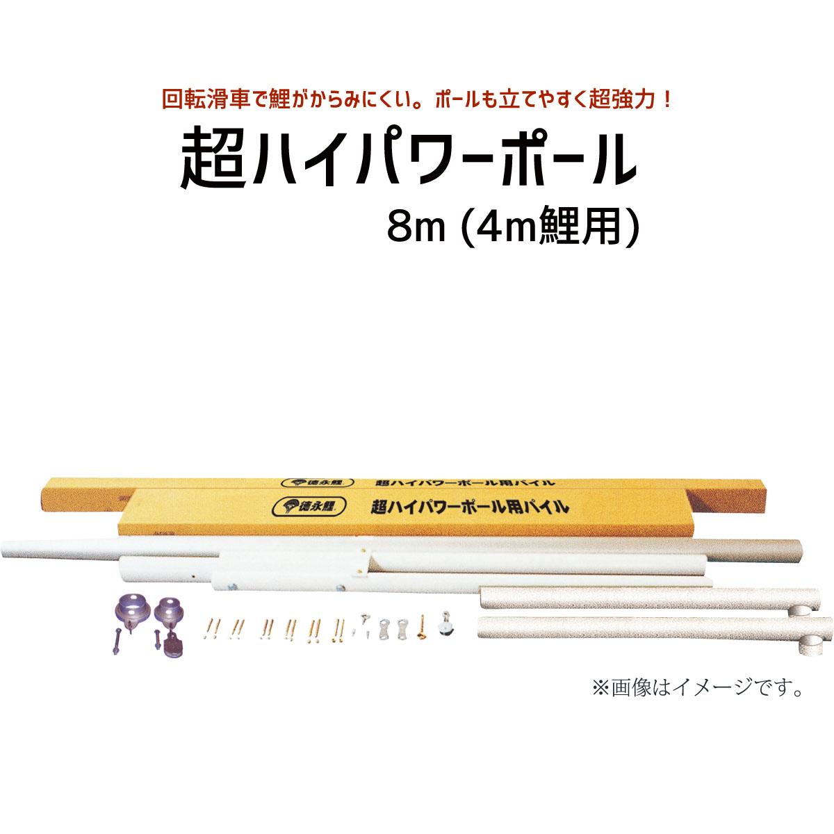 こいのぼり用別売りポール ハイパワーポール8M(8.0m) 4m鯉のぼり用 【smtb-kd】