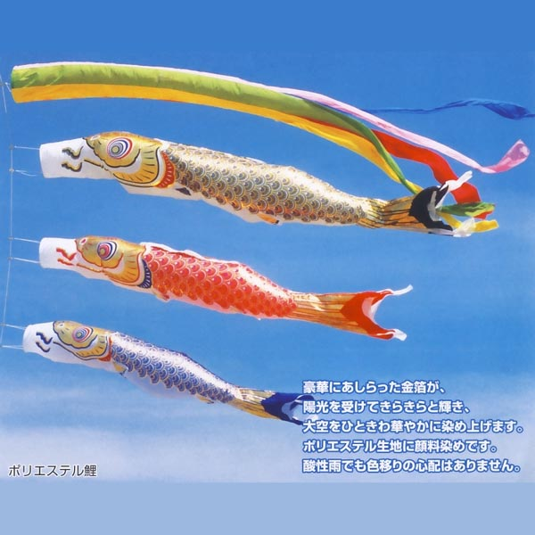 こいのぼり ベランダ用 黄金鯉 15号 1.5m (矢車、ロープ、吹流し、鯉3匹) 小型セット フジサン鯉 KOF-K-OG15