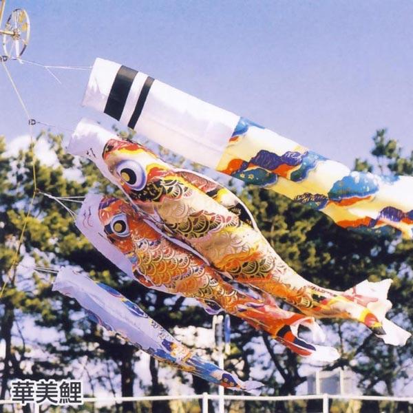 こいのぼり ベランダ用 華美鯉 15号 1.5m (矢車、ロープ、吹流し、鯉3匹) マンションセット フジサン鯉 KOF-M-HM15