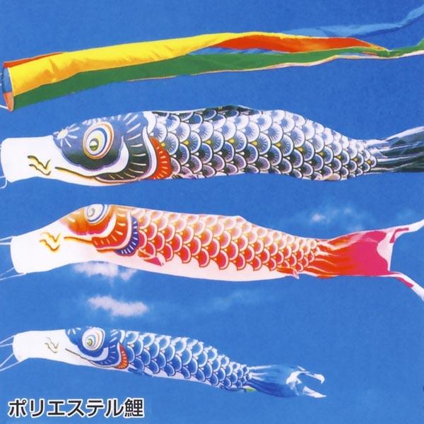 こいのぼり 庭用 富士鯉 3m 8点 (矢車、ロープ、吹流し、鯉5匹) 大型/ポール別売り フジサン鯉 KOF-O-FJ0308
