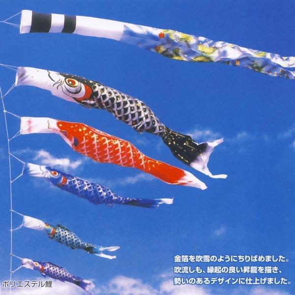 こいのぼり 庭用 金吹雪鯉 3m 6点 (矢車、ロープ、吹流し、鯉3匹) 大型/ポール別売り フジサン鯉 KOF-O-KF0306