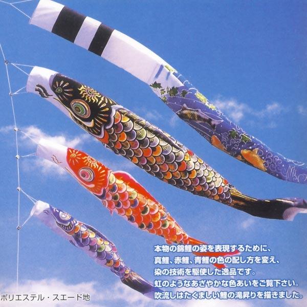 こいのぼり 庭用 メルヘン鯉 4m 7点 (矢車、ロープ、吹流し、鯉4匹) 大型/ポール別売り フジサン鯉 KOF-O-MR0407