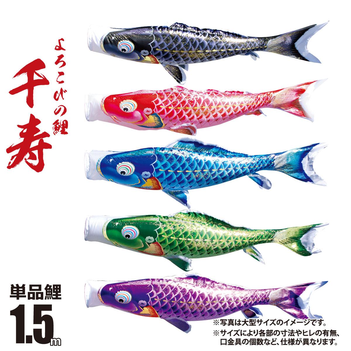 鯉のぼり 単品 一匹単位千寿 単品こいのぼり 1.5m 口金具付きカラー:黒鯉/赤鯉/青鯉/緑鯉/紫鯉ポリエステル立体交差生地 撥水(はっ水)加工徳永鯉のぼり こいのぼり KOI-TPK-001-337