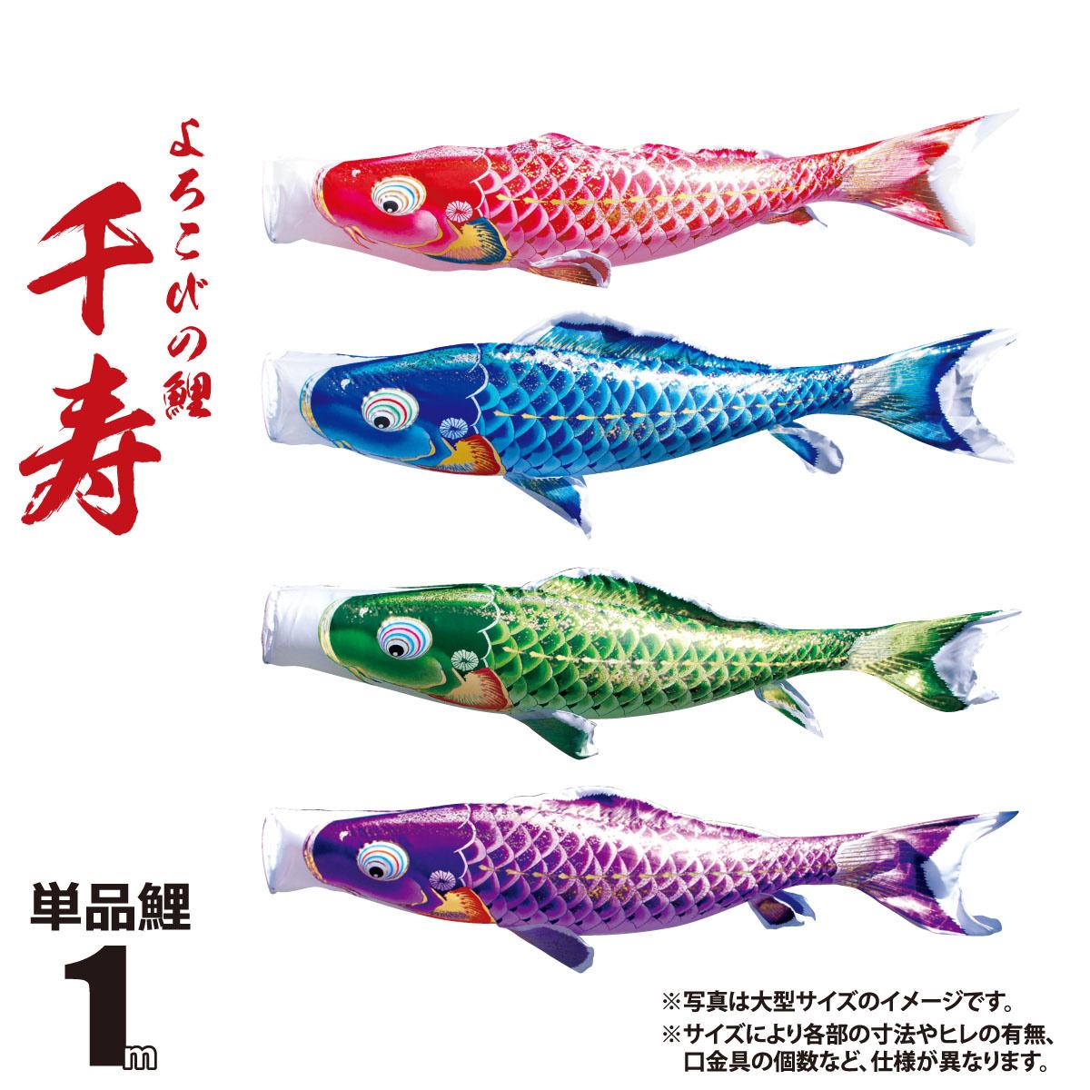 鯉のぼり 単品 一匹単位千寿 単品こいのぼり 1m 口金具付きカラー:赤鯉/青鯉/緑鯉/紫鯉ポリエステル立体交差生地 撥水(はっ水)加工徳永鯉のぼり こいのぼり KOI-TPK-001-339