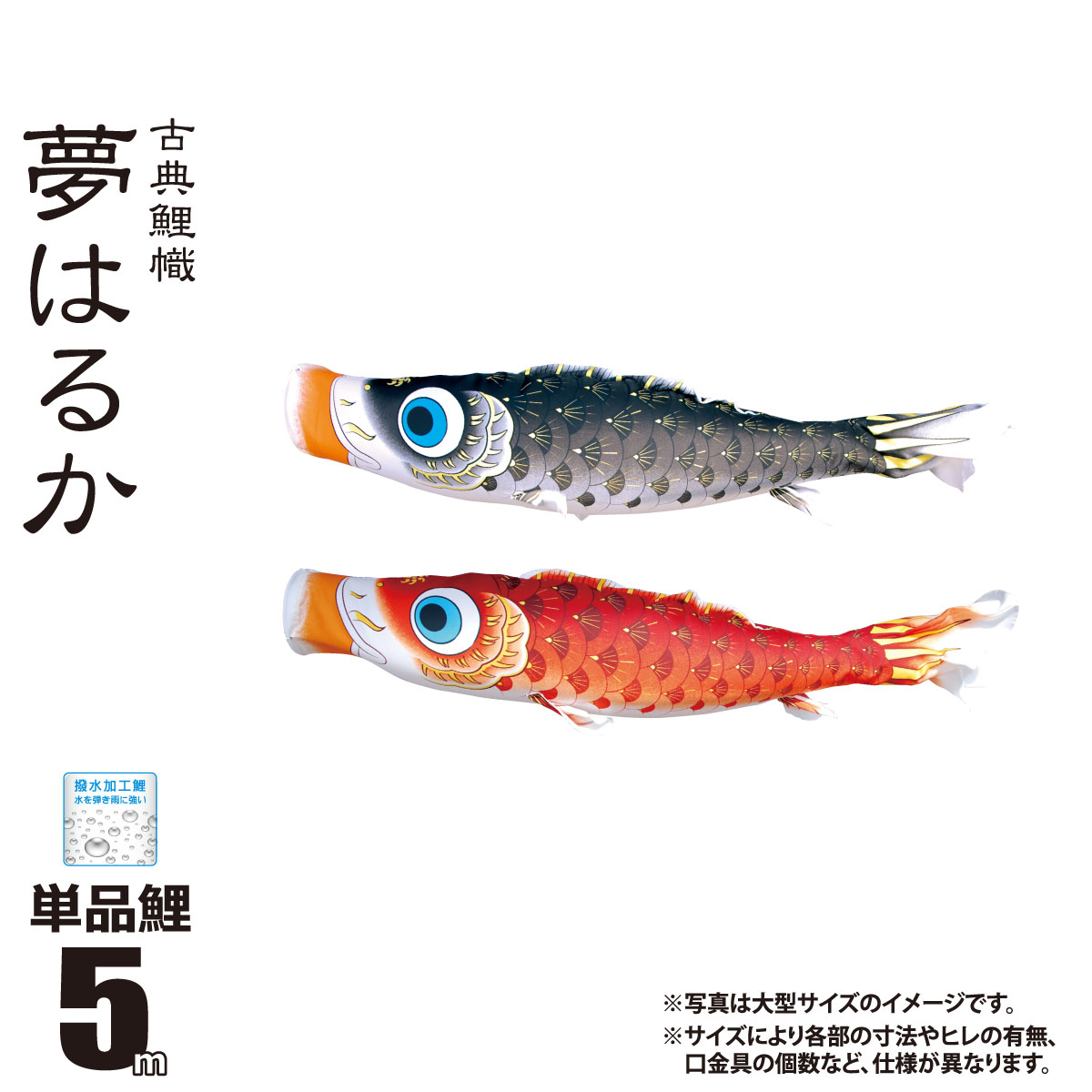 鯉のぼり 単品 一匹単位夢はるか 単品鯉のぼり 5m 口金具付きカラー:黒鯉/赤鯉ポリエステルメロンアムンゼン生地 撥水(はっ水)加工徳永鯉のぼり こいのぼり KOI-TPK-001-635 送料無料 ※北海道 沖縄除く