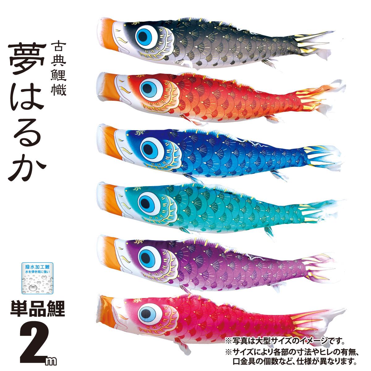 【予約】 鯉のぼり 単品 一匹単位夢はるか 単品鯉のぼり 2m 一匹単位夢はるか 口金具付きカラー:黒鯉/赤鯉 単品/青鯉/緑鯉 鯉のぼり/紫鯉/ピンク鯉ポリエステルメロンアムンゼン生地 撥水(はっ水)加工徳永鯉のぼり こいのぼり KOI-TPK-001-638 送料無料, プレミアムグラス:219d4266 --- kventurepartners.sakura.ne.jp
