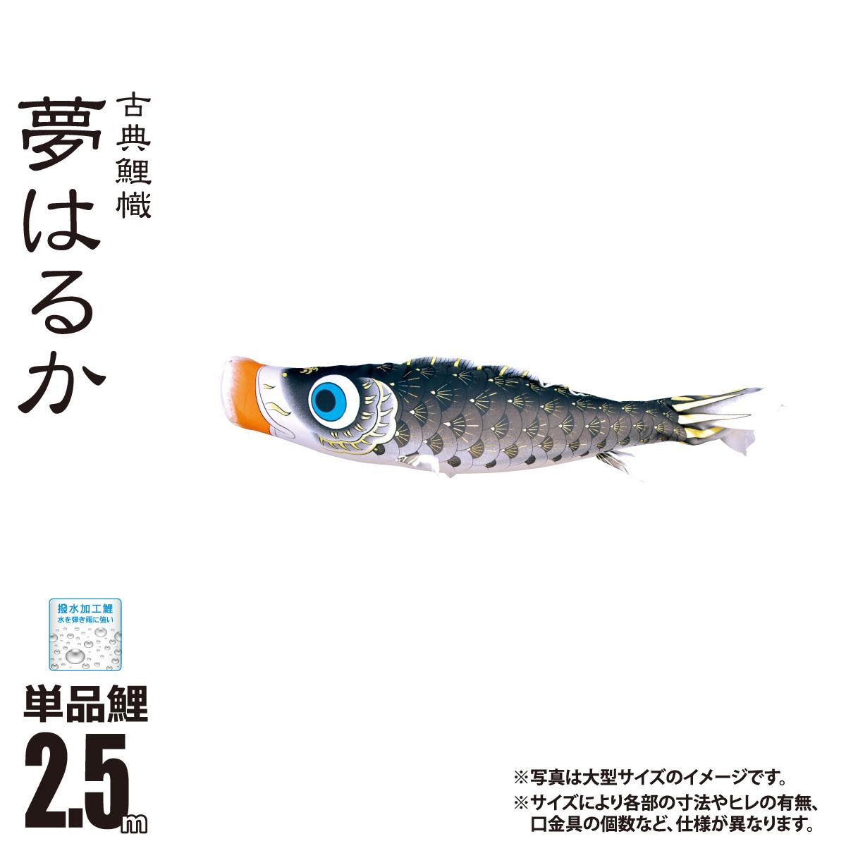 【鯉のぼり 単品 (一匹単位) 販売】夢はるか鯉 2.5m 口金具付き選択可能カラー:黒鯉ポリエステルメロンアムンゼン生地 撥水(はっ水)加工徳永鯉のぼり こいのぼり KOI-TPK-001-643 送料無料 ※北海道 沖縄除く