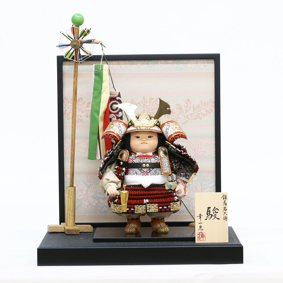 五月人形 幸一光 子供大将飾り 駿 (しゅん) 鎧着セット ≪GOKI-5425≫コンパクト おしゃれ 子供大将飾り 武者人形 子供大将飾り 五月人形