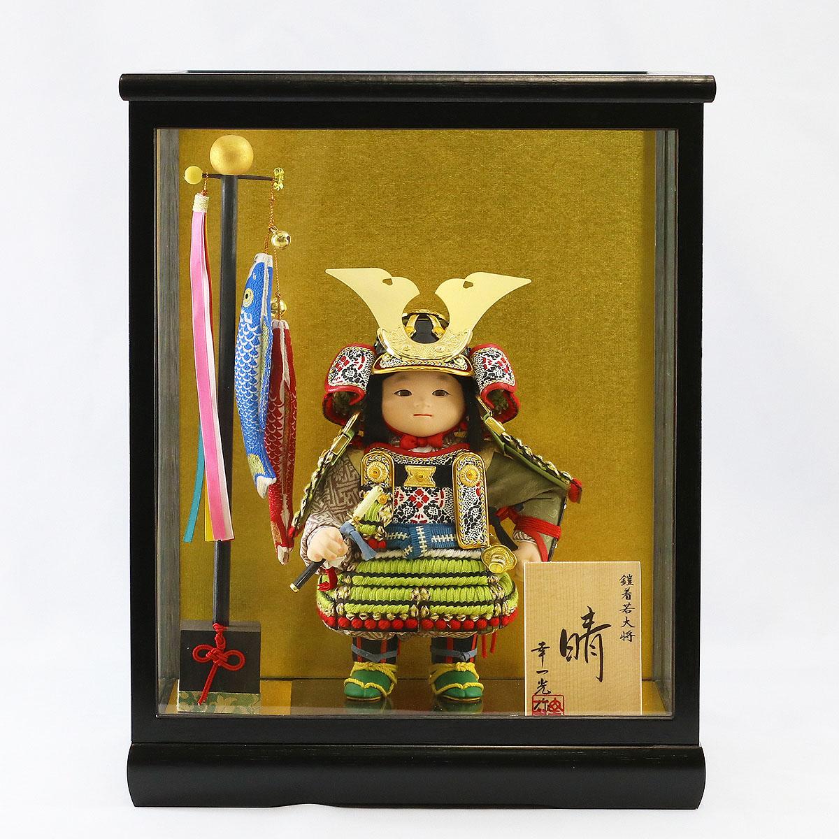 五月人形 幸一光 子供大将ケース飾り 晴 (はる) 鎧着 鯉幟セット ガラスケース入り ≪GOKI-HARU-NO-11≫コンパクト おしゃれ 子供大将ケース飾り オルゴール付ケース飾り 武者人形 子供大将飾り 五月人形
