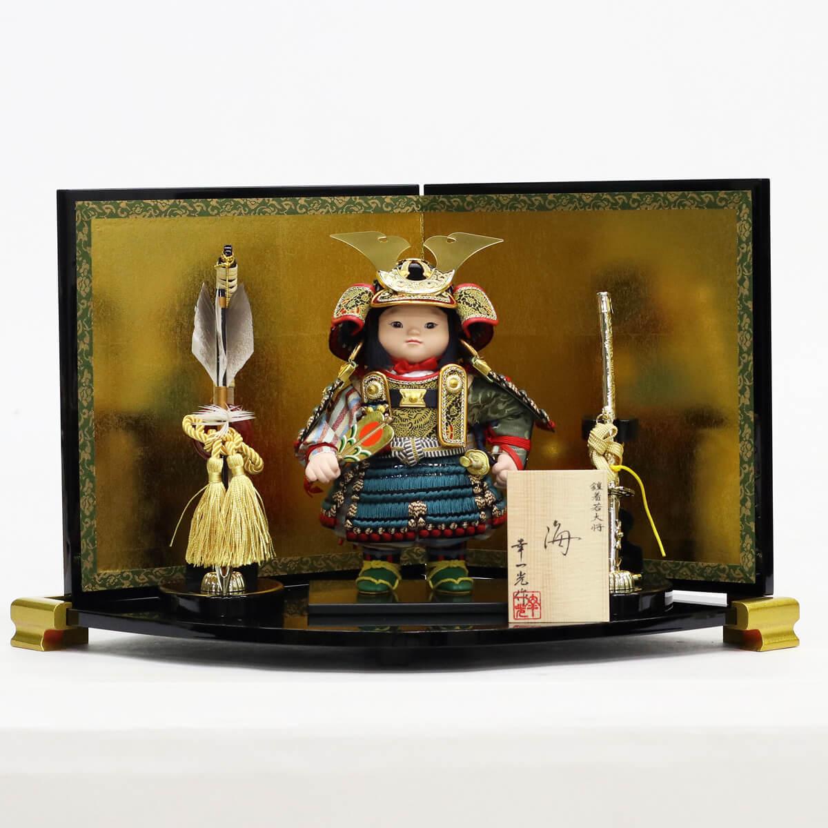 五月人形 幸一光 子供大将飾り 海 (かい) 鎧着 金屏風セット ≪GOKI-KAI-NO-03≫コンパクト おしゃれ 子供大将飾り 武者人形 子供大将飾り 五月人形