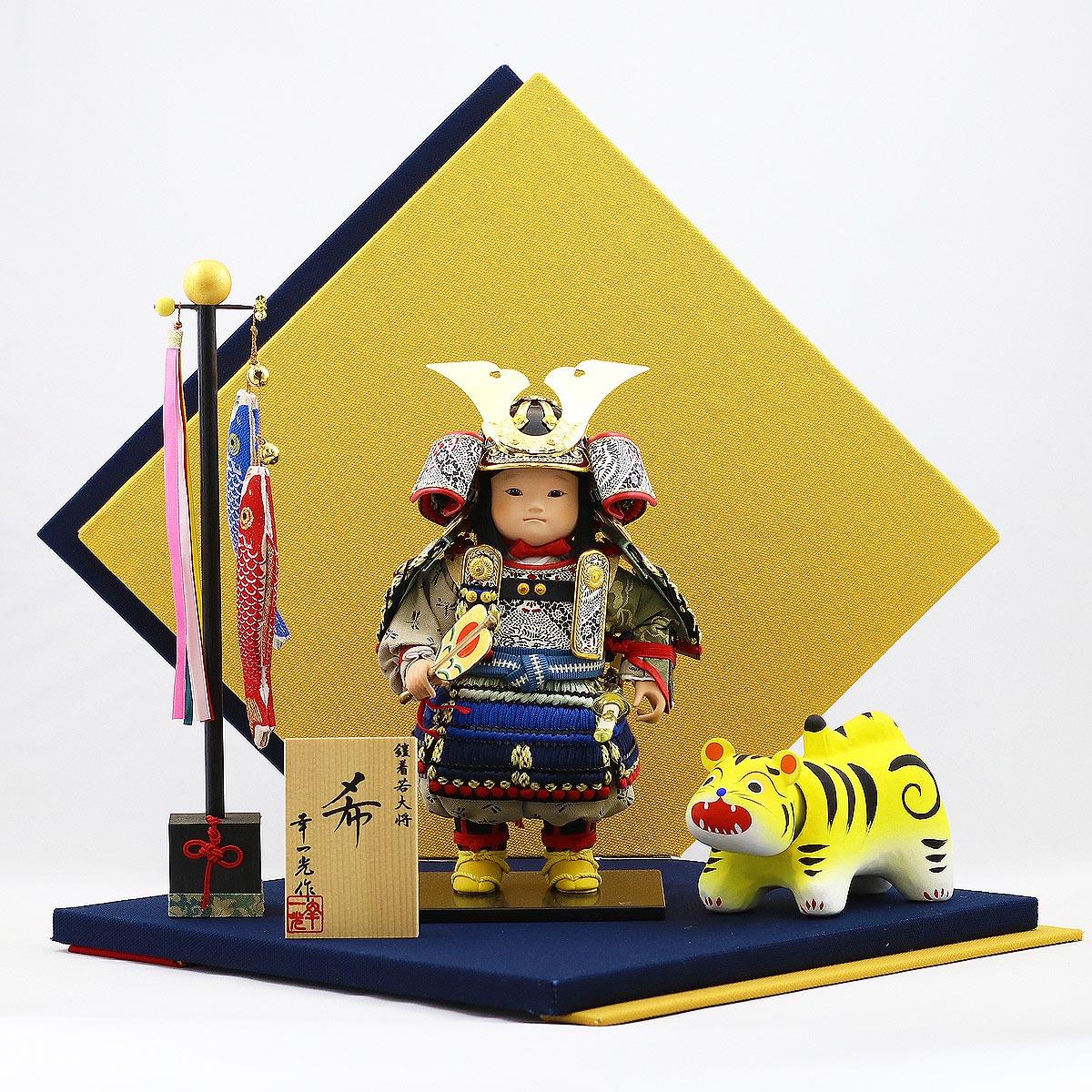五月人形 幸一光 子供大将飾り 希 (のぞみ) 鎧着 菱形屏風(黄・紺) 鎧着 張子の虎セット ≪GOKI-NOZOMI-NO-05≫コンパクト おしゃれ 子供大将飾り 武者人形 子供大将飾り 五月人形