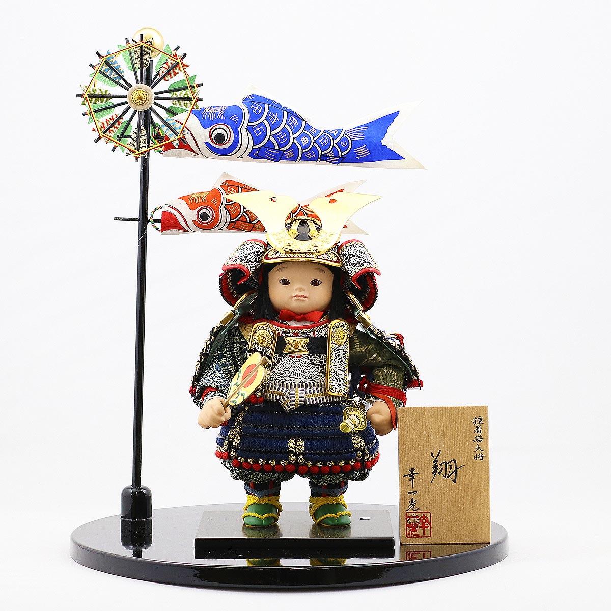 五月人形 幸一光 子供大将飾り 翔 (しょう) 鎧着 碧空鯉幟セット ≪GOKI-SHOU-NO-07≫コンパクト おしゃれ 子供大将飾り 武者人形 子供大将飾り 五月人形