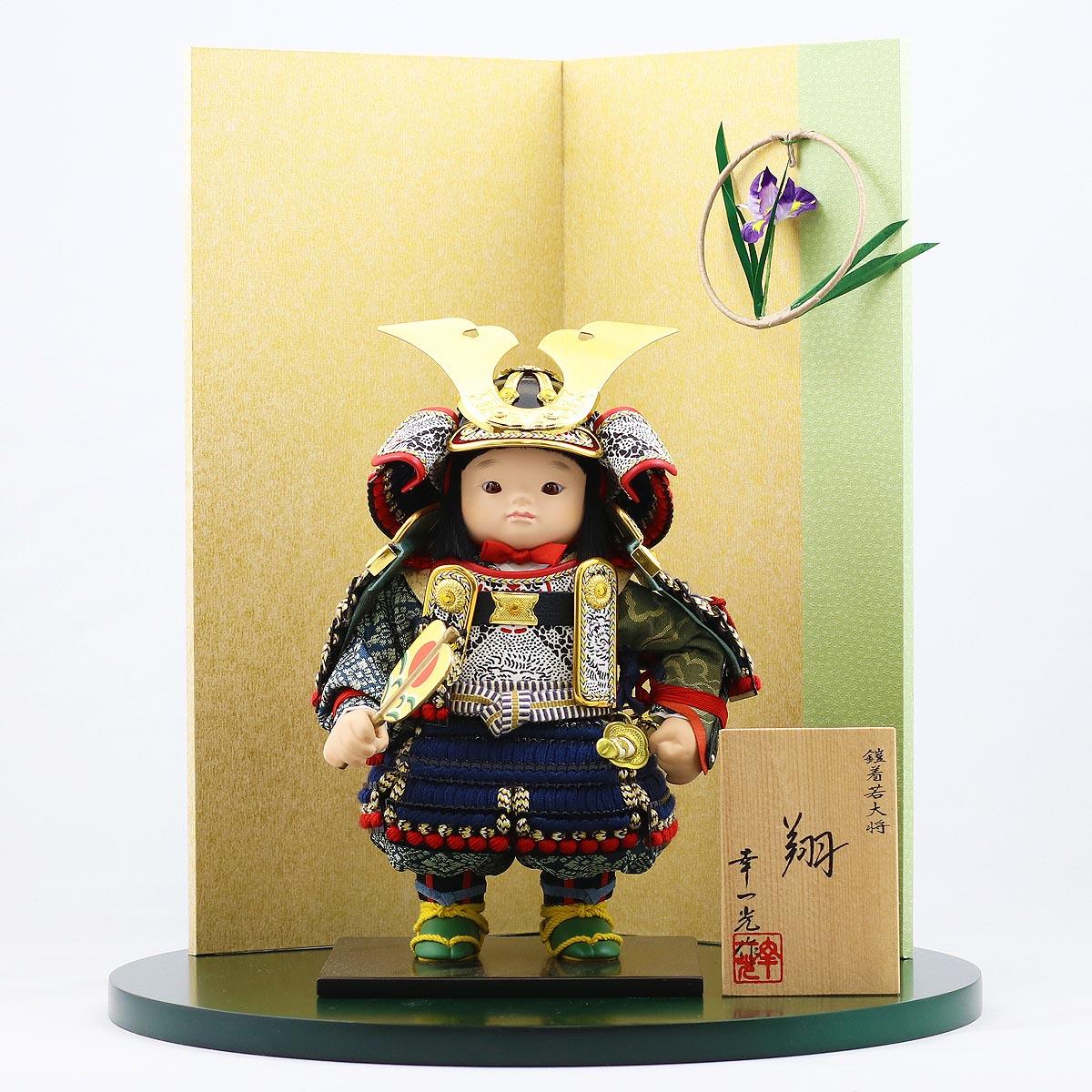 五月人形 幸一光 子供大将飾り 翔 (しょう) 鎧着 Fグリーン屏風セット ≪GOKI-SHOU-NO-08≫コンパクト おしゃれ 子供大将飾り 武者人形 子供大将飾り 五月人形