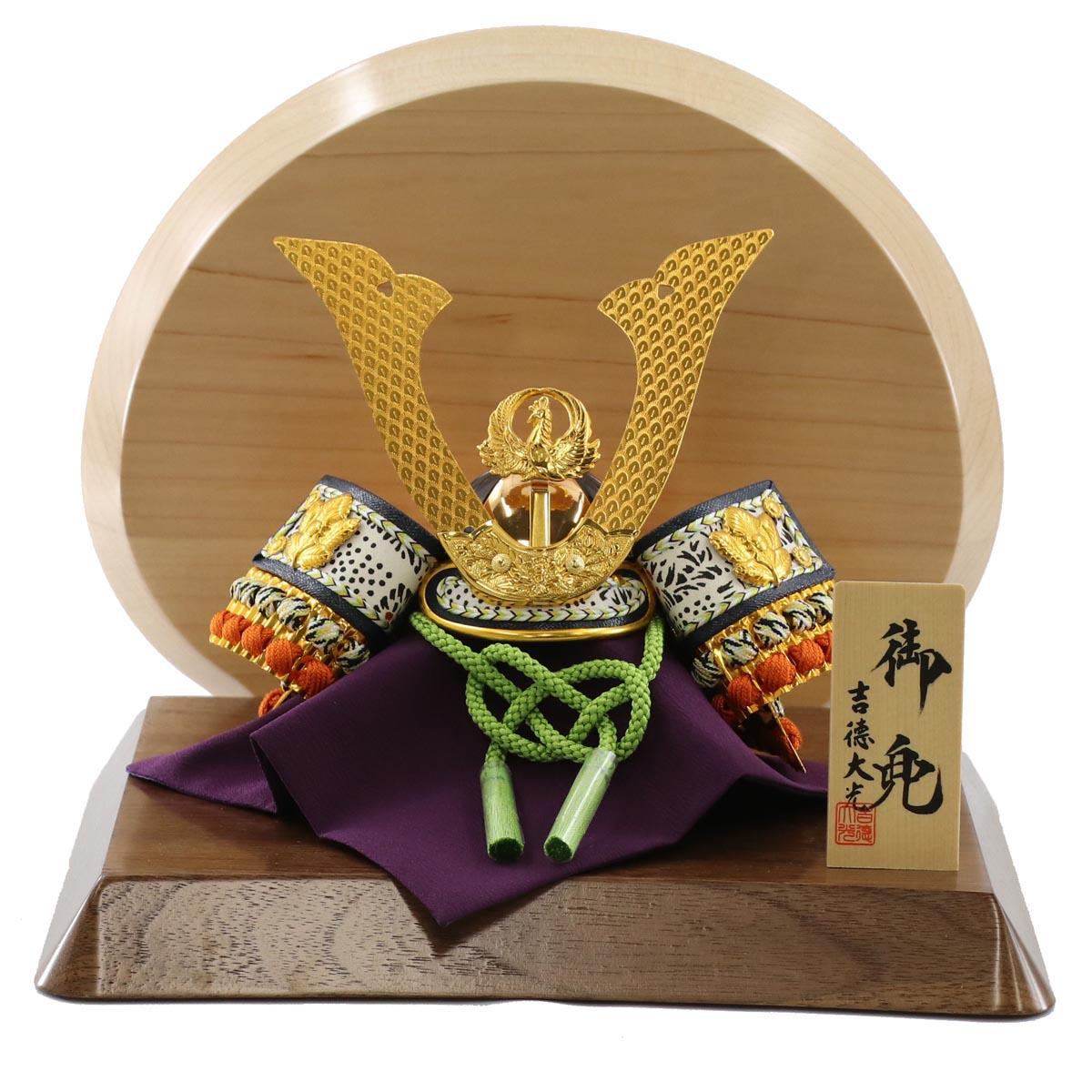 五月人形 吉徳 兜飾り 兜飾り 豆 総大将 高級木材使用飾り台・衝立 吉徳 ≪GOY-113-380-WN-S≫コンパクト おしゃれ 兜飾り 兜 五月人形