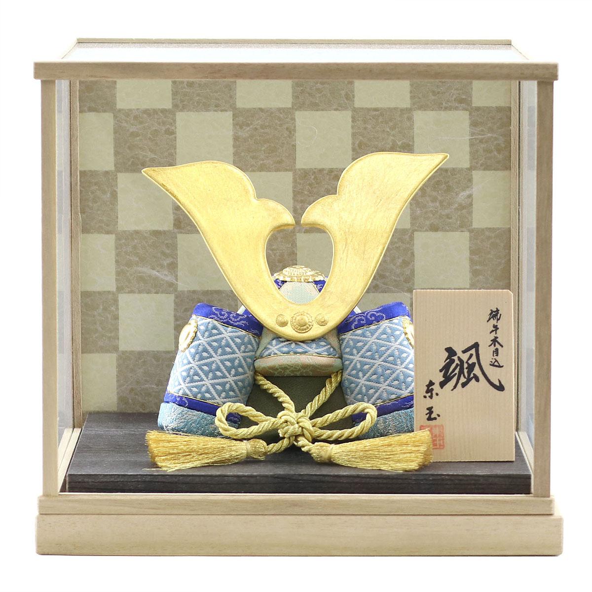五月人形 東玉 木目込み 兜飾り 颯シリーズ 「青」 市松模様 木製 ガラスケース飾り GOTG-NO12-HBKCコンパクト おしゃれ 木目込み 五月人形