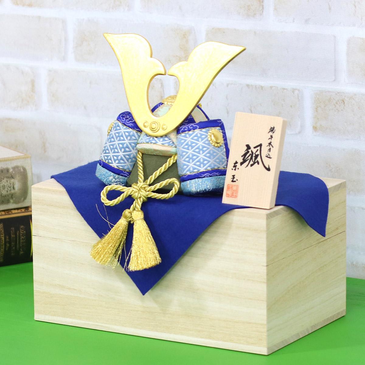 五月人形 東玉 木目込み 兜飾り 颯シリーズ 「青」 桐箱 収納飾り ≪GOTG-NO12-KIRI≫コンパクト おしゃれ 五月人形 兜 木目込み飾り