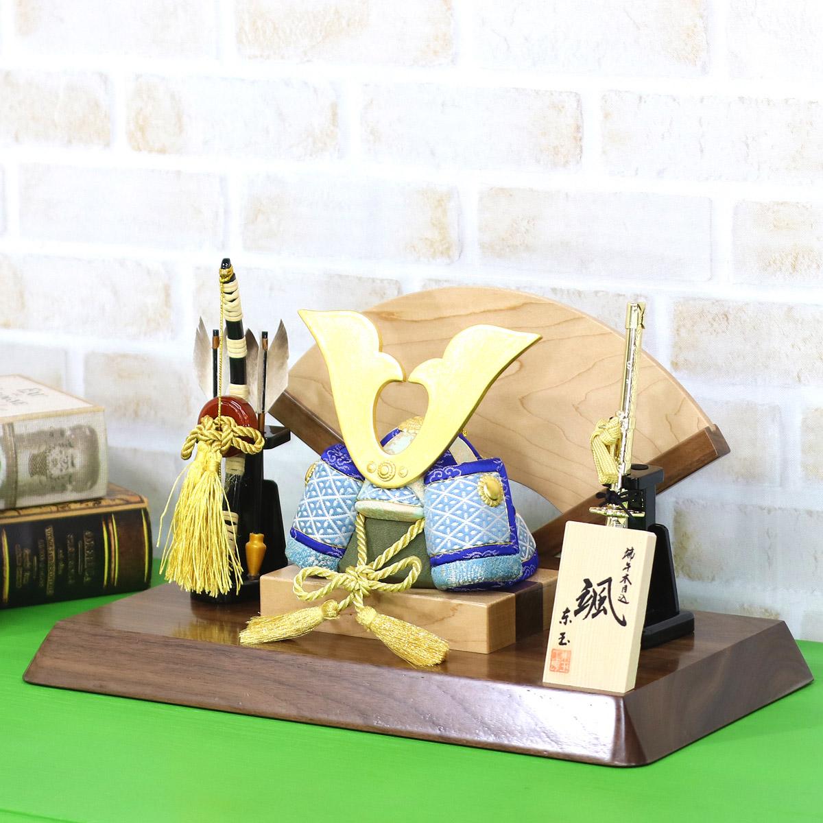 五月人形 東玉 木目込み 兜飾り 颯シリーズ 「青」 高級木材使用 扇型屏風 飾り台セット ≪GOTG-NO12-W13≫コンパクト おしゃれ 五月人形 兜 木目込み飾り