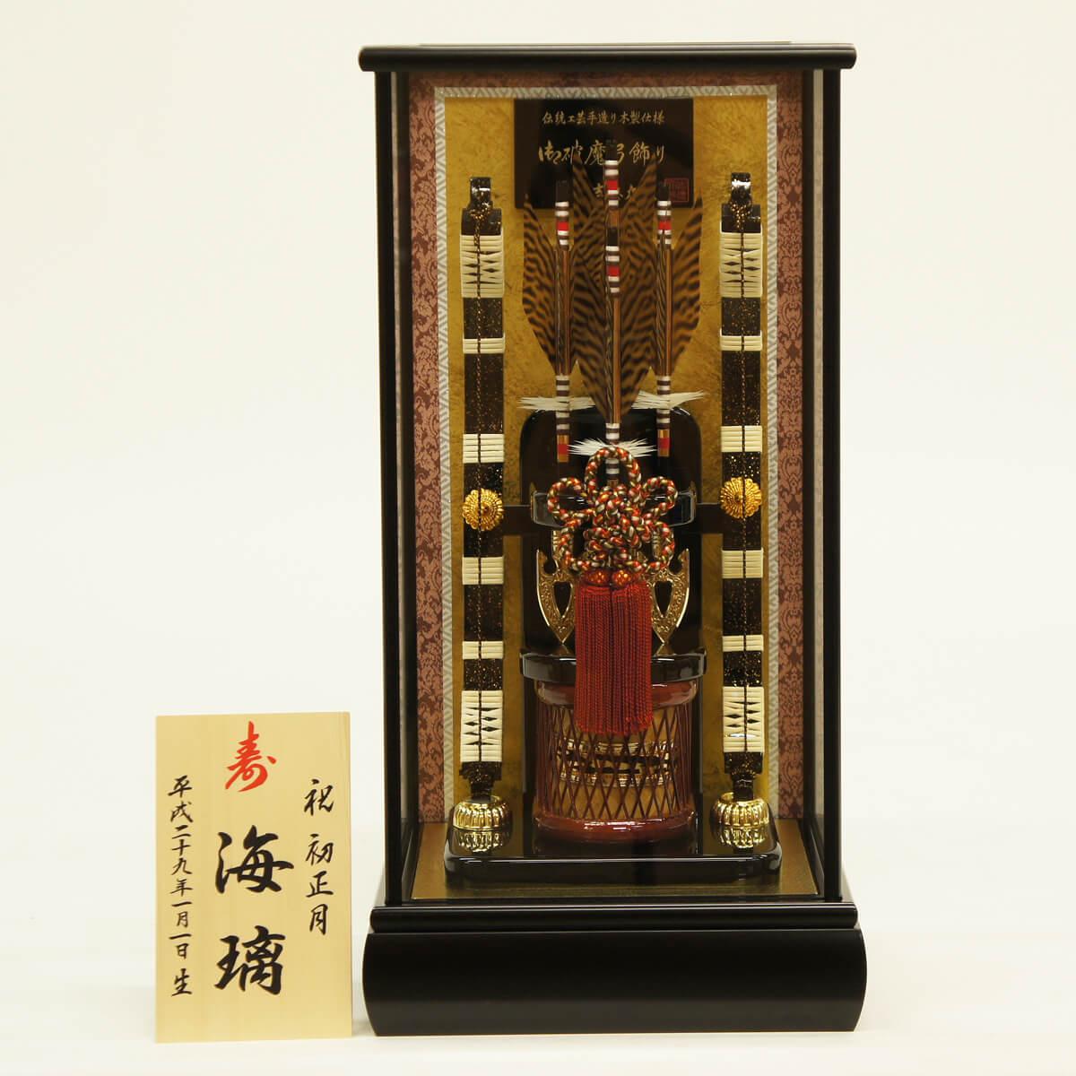 破魔弓 コンパクト ケース飾り 吉徳 10号 黒塗りケース HMY-210-703 初正月 破魔矢 吉徳作