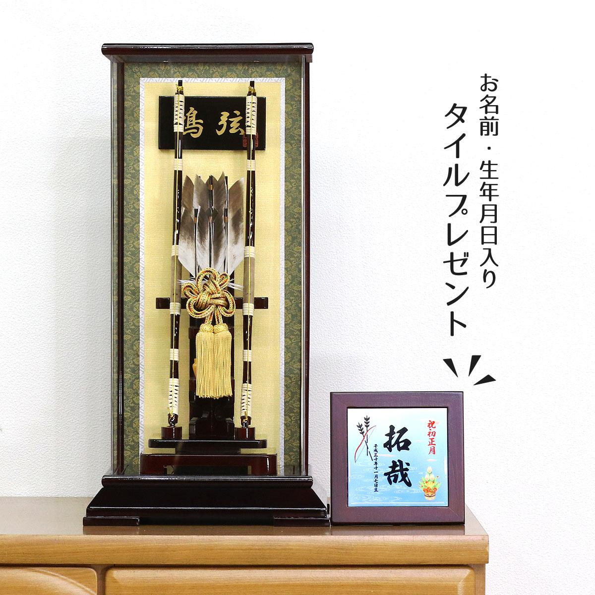 破魔弓 ケース飾り 18号 鳴弦(めいげん) 溜塗り アクリルケース HMBK-31M-38 初正月 破魔矢 (はまや)