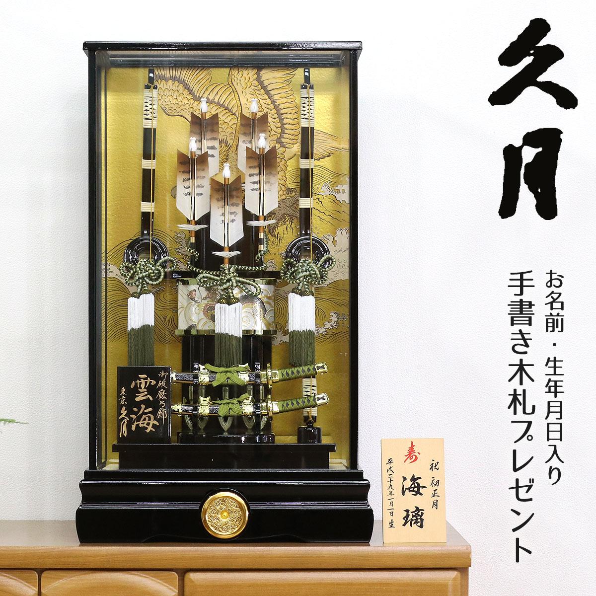 破魔弓 ケース飾り 久月 20号 雲海 HMQ-70612029 初正月 破魔矢 久月作