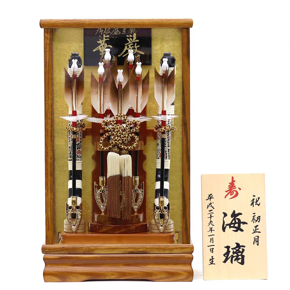 破魔弓 コンパクト ケース飾り 久月 8号 華厳 HMQ-70710828 初正月 破魔矢 久月作