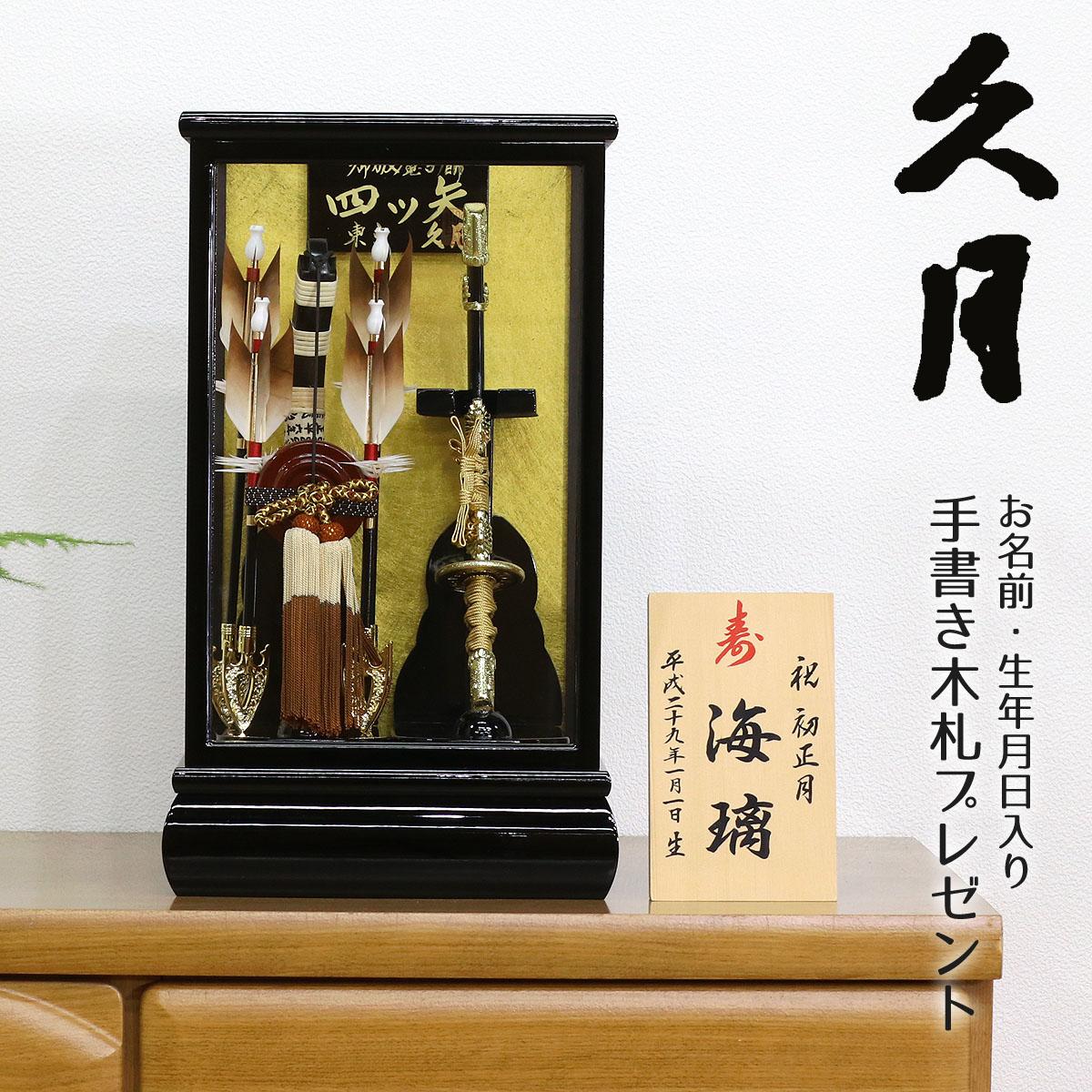 破魔弓 コンパクト ケース飾り 久月 8号 四ツ矢 HMQ-70710866 初正月 破魔矢 久月作