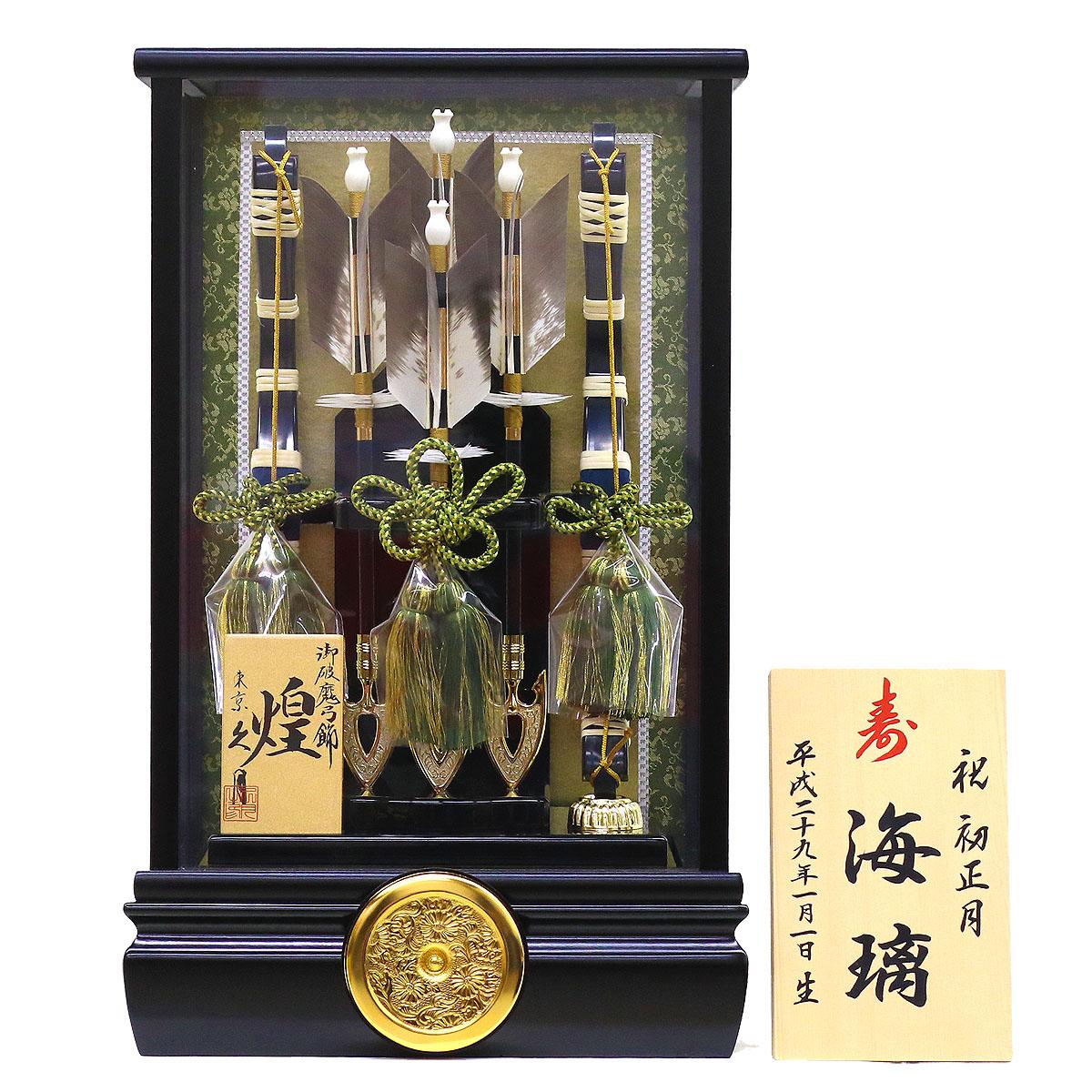 破魔弓 コンパクト ケース飾り 久月 10号 煌 HMQ-70711013 初正月 破魔矢 久月作
