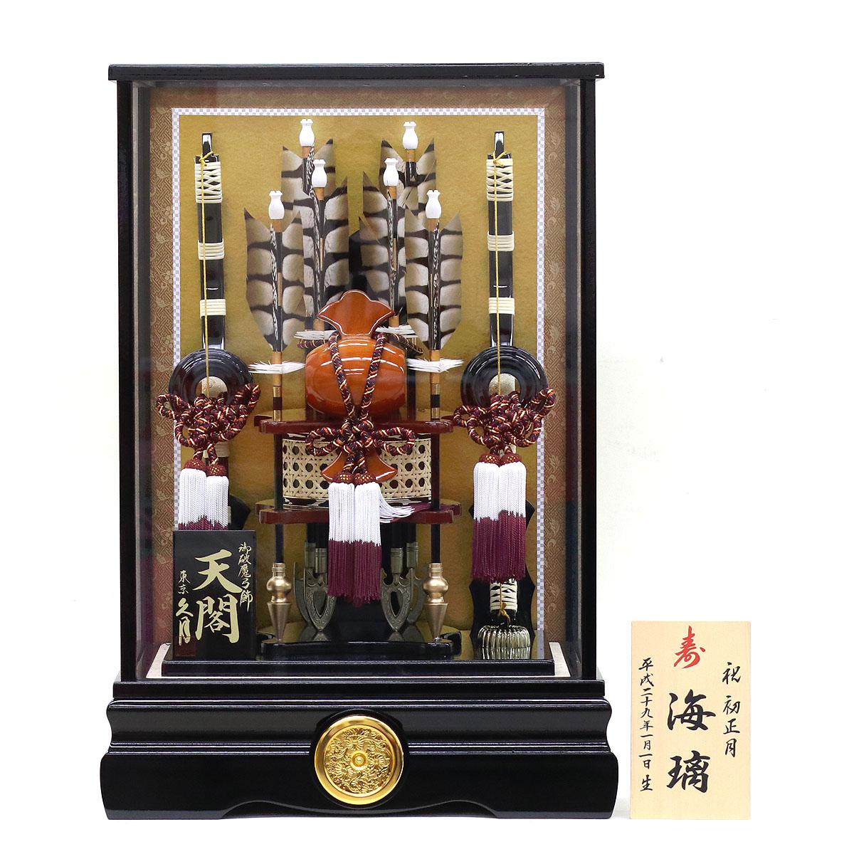 破魔弓 コンパクト ケース飾り 久月 15号 天閣 HMQ-70711526 初正月 破魔矢 久月作