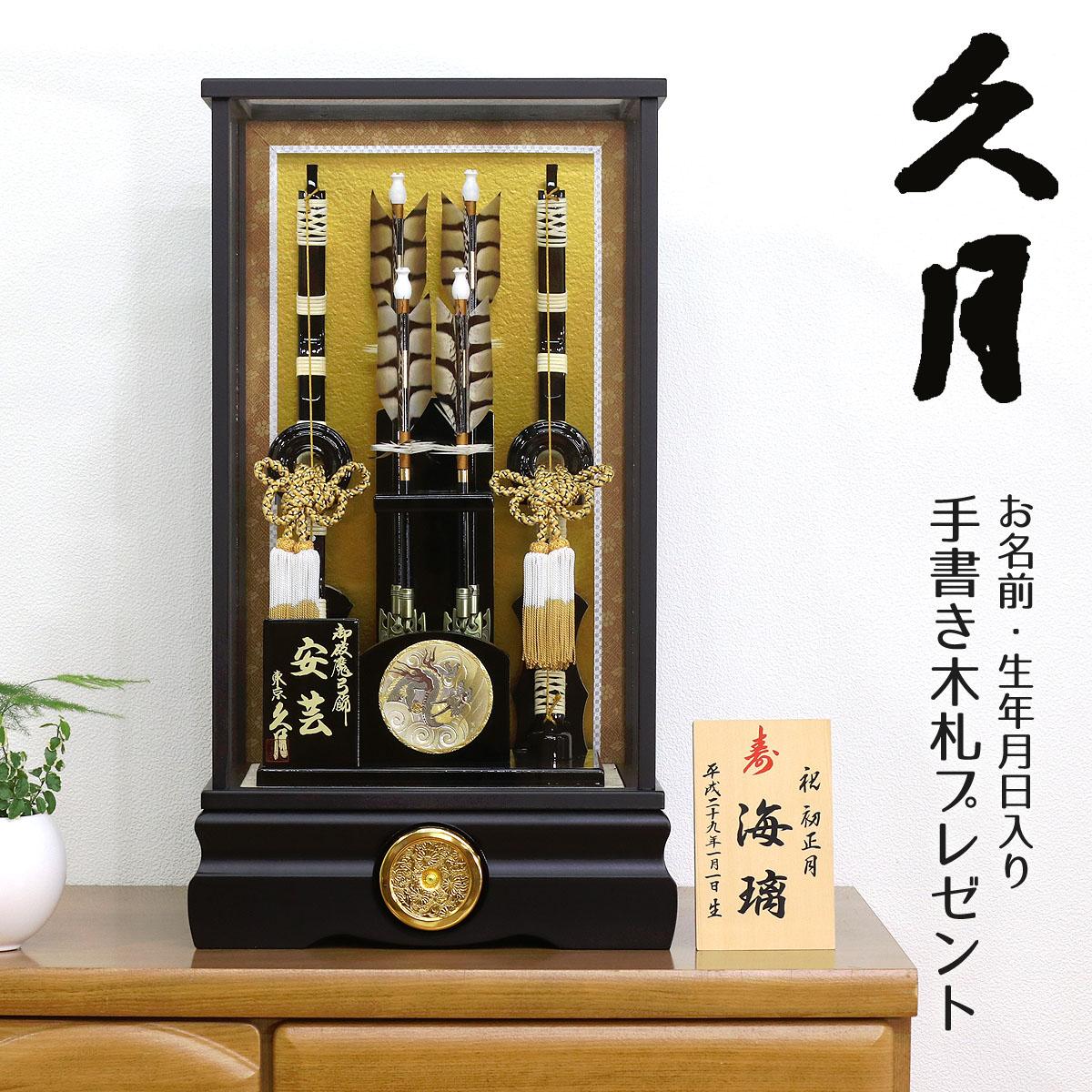 破魔弓 コンパクト ケース飾り 久月 15号 安芸 HMQ-70711565 初正月 破魔矢 久月作