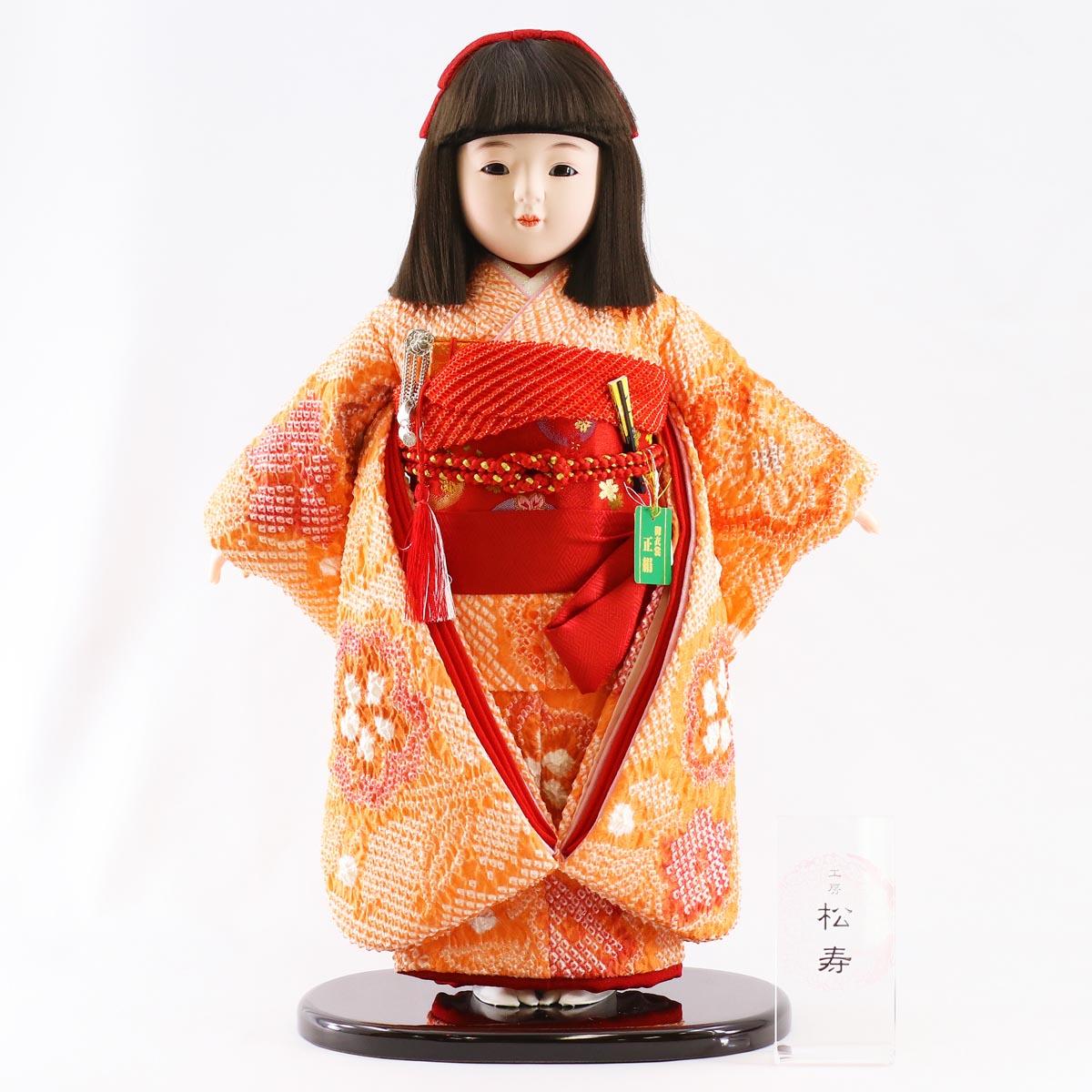 市松人形 松寿 市松人形 松寿作 市松人形 正絹変わり絞り オレンジ 花 市松 ICMY-BC28045-04ひな人形 かわいい, 明日香村:fd9ddc14 --- room-plaza.jp