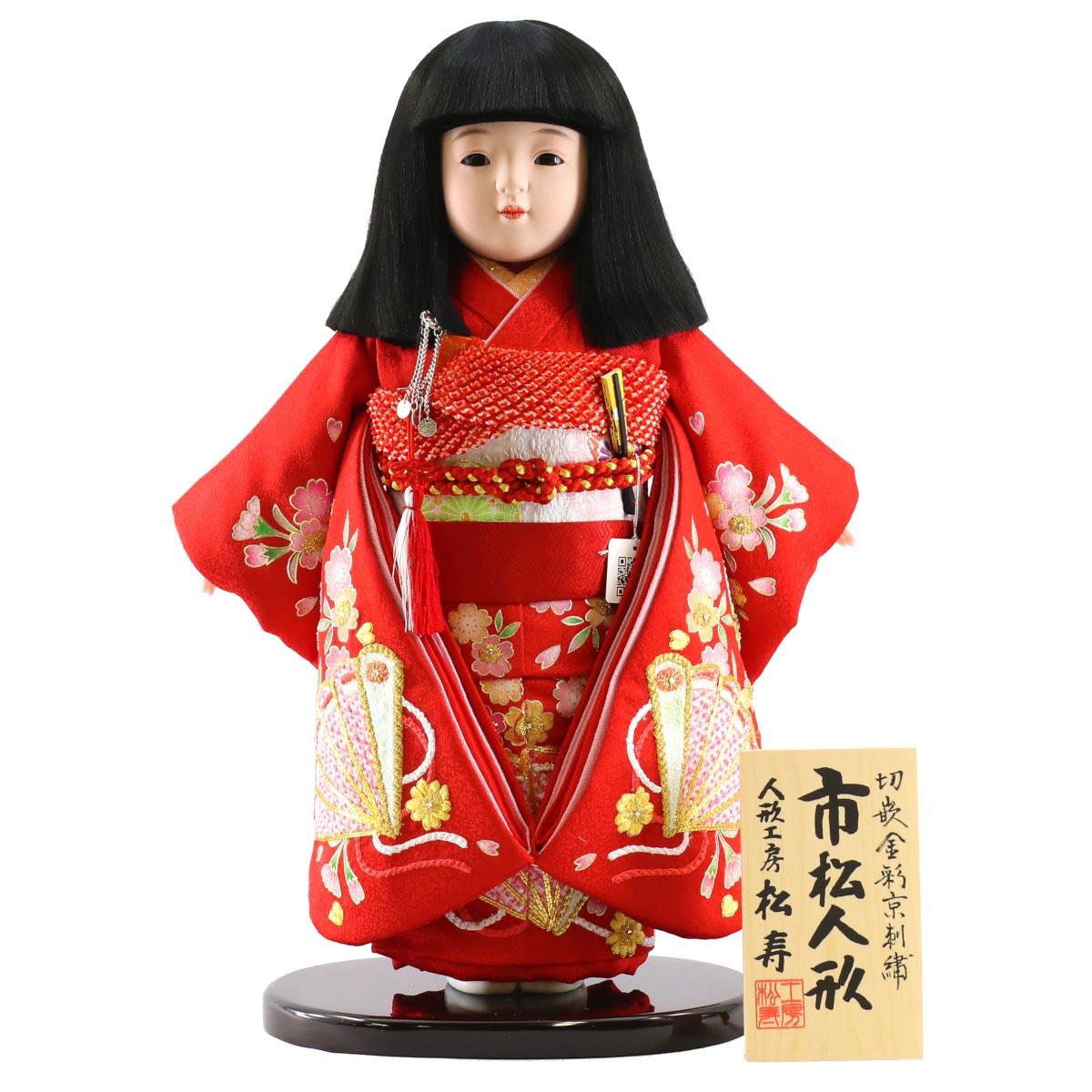 雛人形 松寿 市松人形 松寿作 市松人形 切嵌金彩刺繍 扇 市松 ICMY-BM13580-14 (尺)ひな人形 かわいい おしゃれ インテリア