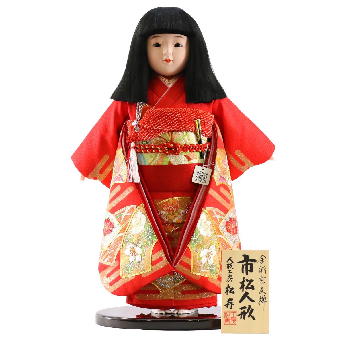 雛人形 松寿 市松人形 松寿作 市松人形 金彩京友禅 お印 市松 ICMY-BM23025-01Z (尺二)ひな人形 かわいい おしゃれ インテリア
