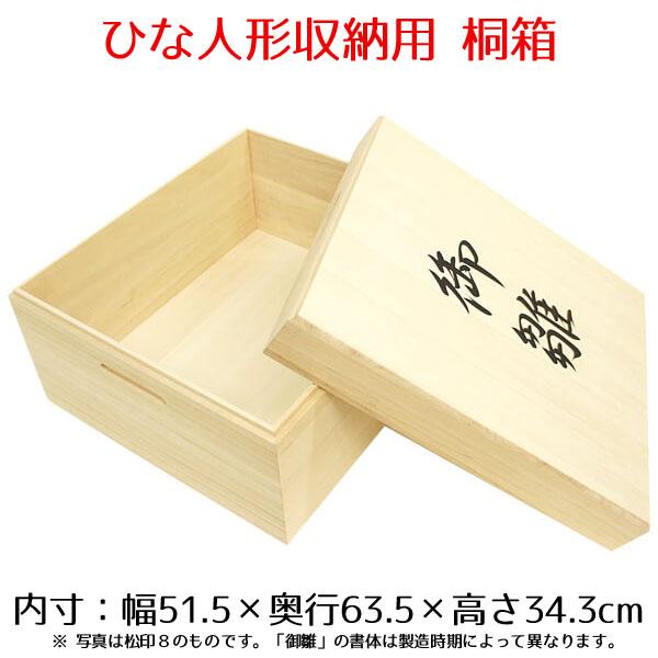 桐箱 雛人形 松印6 HNKB-343006-06