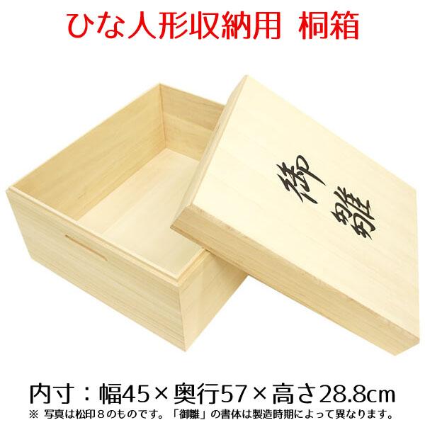 桐箱 雛人形 5人用 (小) 松印7 HNKB-343006-07