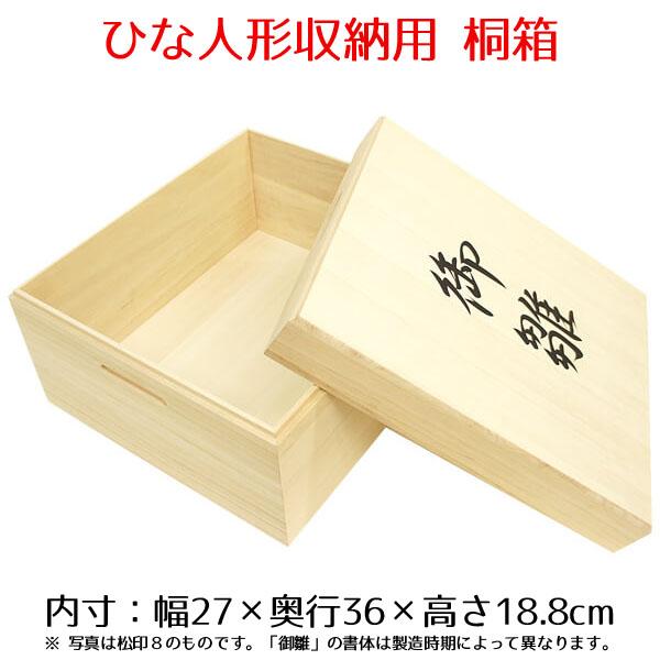桐箱 雛人形 松印11 HNKB-343006-11