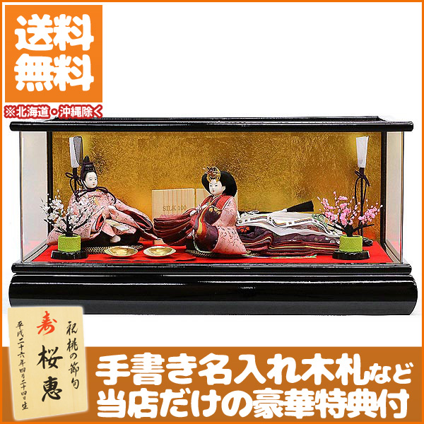 【S】 雛人形 ケース飾り 柴田家千代 ひな人形 親王飾り コンパクト カットガラスケース