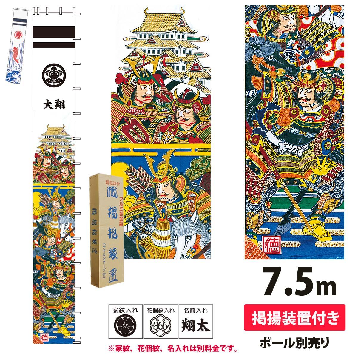 節句幟 庭用 ゴールド 太閤秀吉セット 7.5m×幅90cm 掲揚装置付徳永鯉のぼり 2020NEW NOT-O-150-463