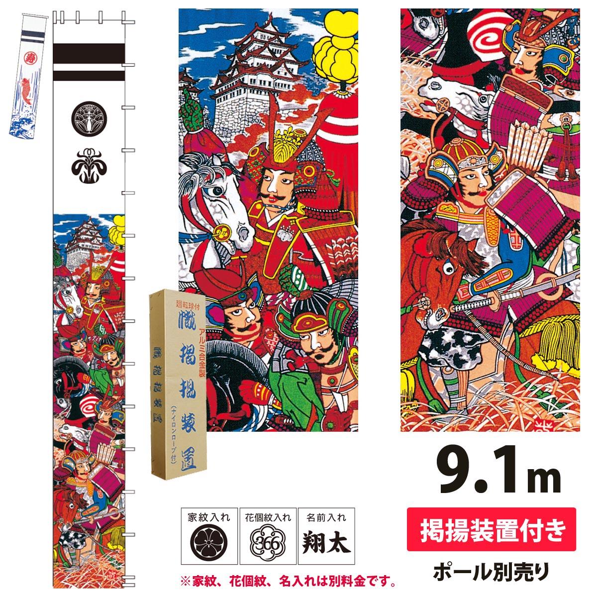 節句幟 庭用 友禅 太閤秀吉セット 9.1m×幅105cm 掲揚装置付徳永鯉のぼり NOT-O-150-690