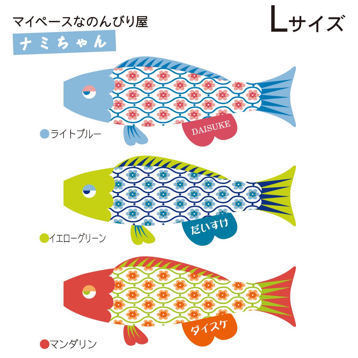 室内用 こいのぼり Puca プーカ ナミちゃん Lサイズ ライトブルー(600-819)、イエローグリーン(600-822)、マンダリン(600-825) ※名入れ対応(ローマ字、ひらがな、カタカナ) 室内鯉のぼり ベランダ かわいい おしゃれ