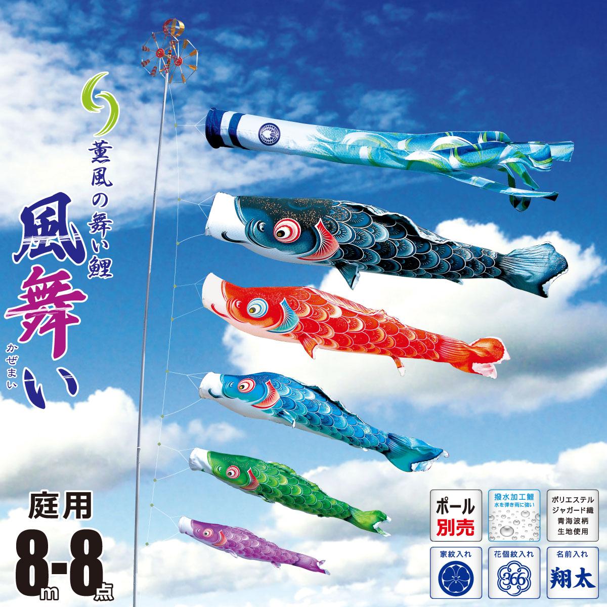 こいのぼり 8m 風舞い 8点 (矢車、ロープ、吹流し、鯉5匹) 庭園用 (ポール別売り) 徳永鯉のぼり KIT-000-802